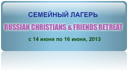Russian Christians & Friends Retreat